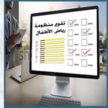 مشروع التقويم الالكترونى للمدارس المصرية
